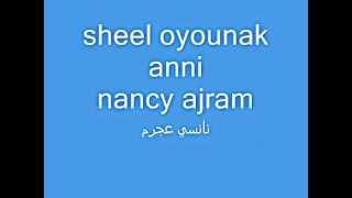 nancy ajram نانسي عجرم sheel oyounak anni نانسي عجرم - شيل عيونك عني