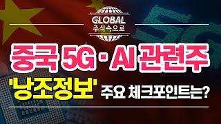 중국 5G · AI 관련주,