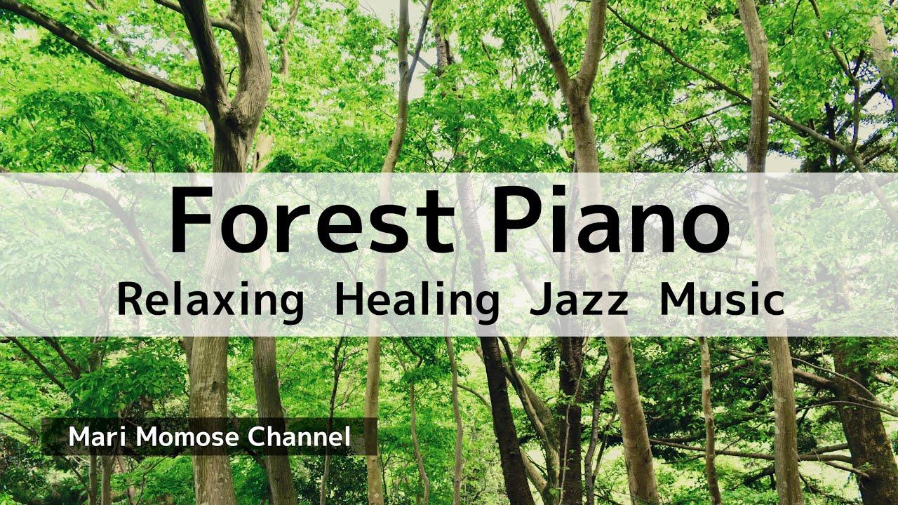 ジャズ 癒し の 音楽
