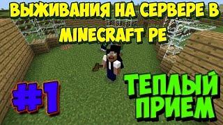 Как зайти на сервер Minecraft PE 0.10.0/0.10.4 » Все для ...