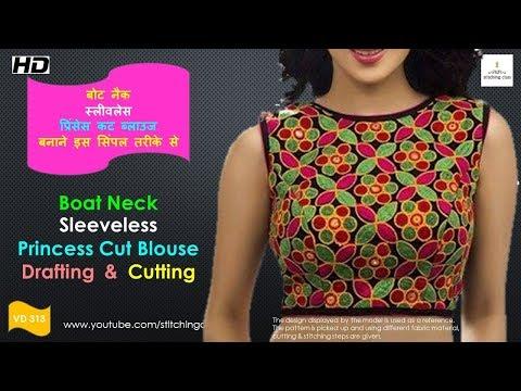 How to make Princess cut blouse, Princess cut blouse cutting and stitching