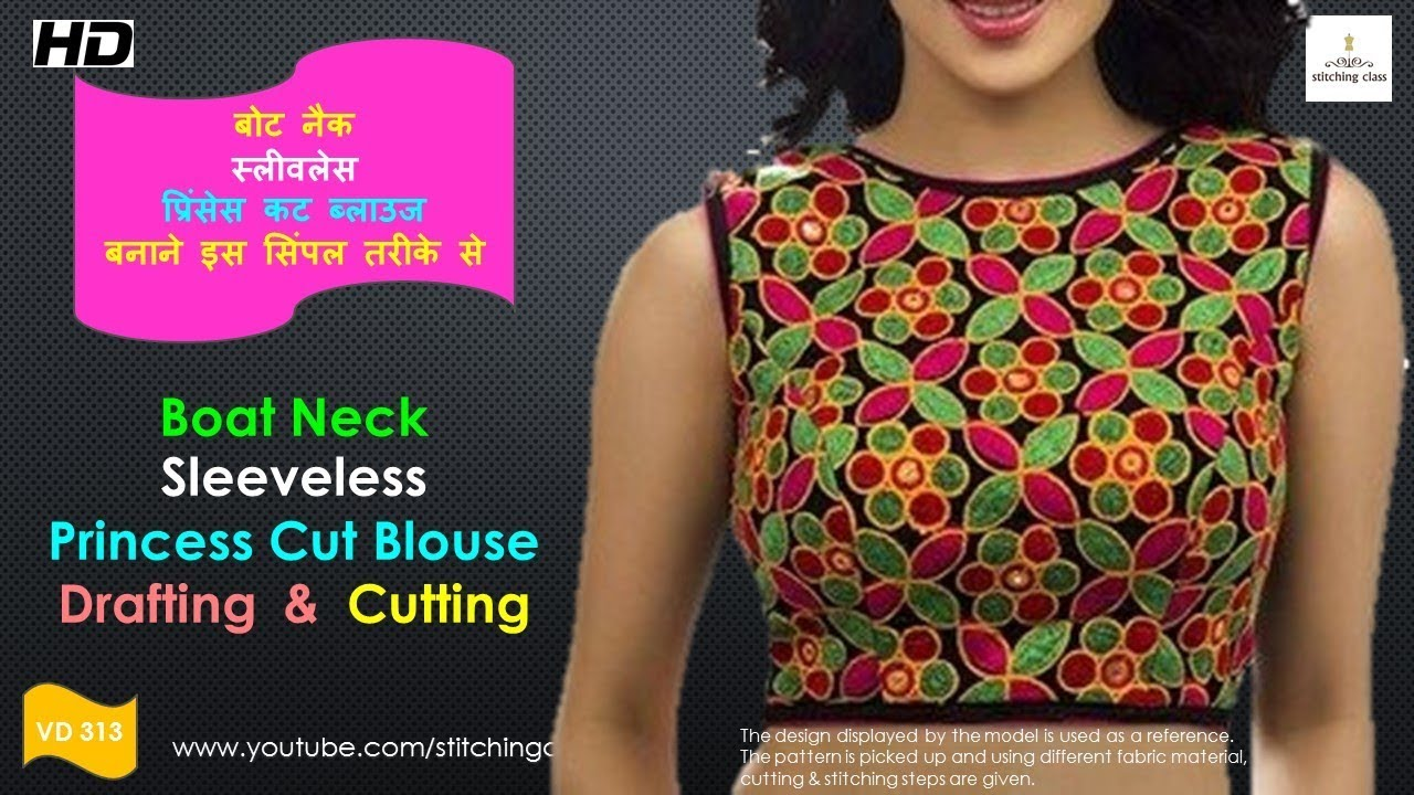 a16f2a466960e2 How to make Princess cut blouse, Princess cut blouse cutting and stitching