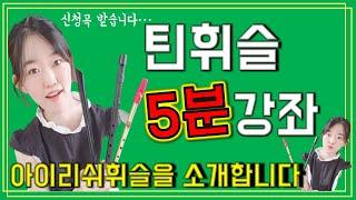 [작곡가 일상 5]아이리쉬휘슬을 소개합니다! 틴휘슬 5…