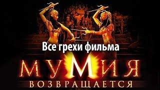 """Все грехи фильма """"Мумия возвращается"""""""