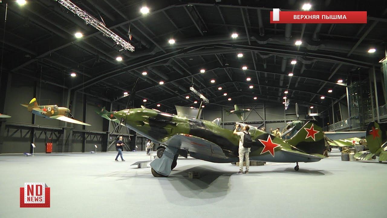 Легендарные самолеты Второй мировой в новом музее на Урале