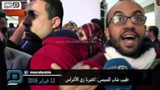 مصر العربية | طبيب شاب للسيسي: اعتبرنا زي الألتراس