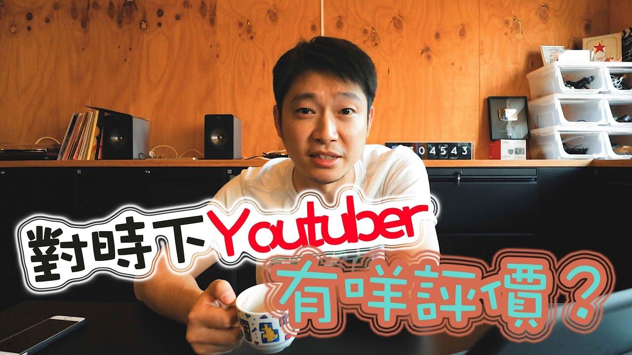 對時下Youtuber有咩評價? - YouTube