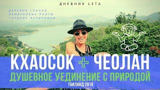 Обзор Экскурсии с Пхукета, КХАОСОК + ЧЕОЛАН на 2 дня(KHAO SOK + CHEOLAN LAKE)