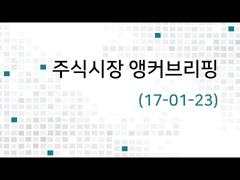 [2017-01-23 부자아빠 주식시황 앵커브리핑]