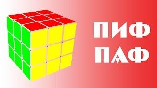 Что такое ПИФ-ПАФ? | 'Четверка' для Кубика 3x3