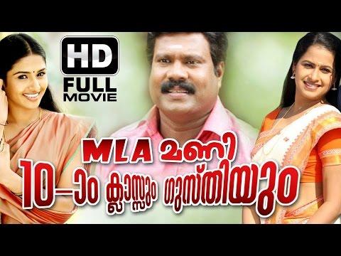 MLA Mani Patham Classum Gusthiyum Malayalam Full Movie | Evergreen Malayalam Movie | Kalabhavan Mani