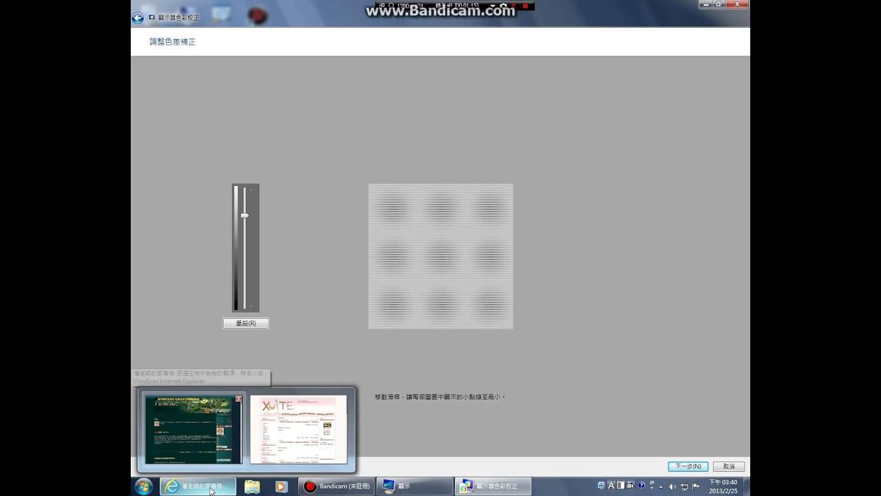 調整電腦顯示的亮度.avi. - YouTube