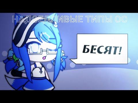 НАДОЕДЛИВЫЕ ТИПЫ ОС || Gacha Life || На русском