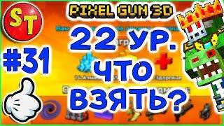 31. ЗОМБИ НУБИК и 22 уровень. ЧТО КУПИТЬ  ПИКСЕЛЬ ГАН 3Д. Pixel Gun 3D