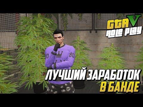 ЛУЧШИЙ ЗАРАБОТОК В БАНДЕ (GTA 5 RP BLACKBERRY)