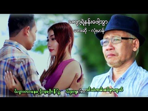 Myanmar MV ၊ က်ာ႔ရဲ႔နန္းေဖါ႔အြာ ၊ လံုးမာန္ [official MV]