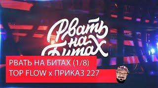 Реакция на РВАТЬ НА БИТАХ (1/8 ФИНАЛА) - TOP FLOW x ПРИКАЗ 227