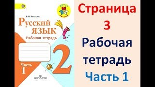 Рабочая тетрадь по русскому языку 2 класс. Часть 1. Страница.3  Канакина