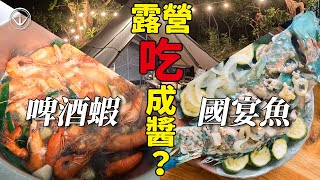 這魚真的讓我驚呆了!來自太平洋的國宴等級生猛海鮮!露營山海遊下集 #鵝大人 #釣魚 #露營