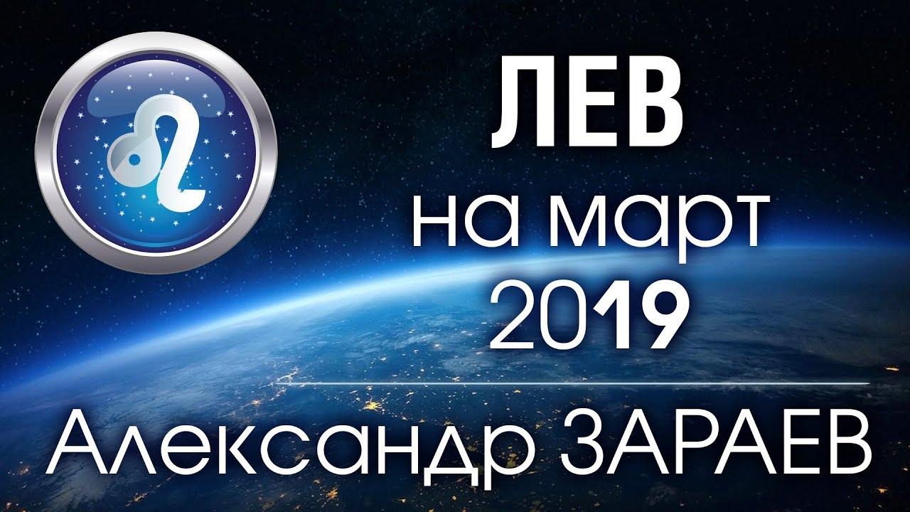 ЛЕВ — Астропрогноз на МАРТ 2019 года от Александра ЗАРАЕВА