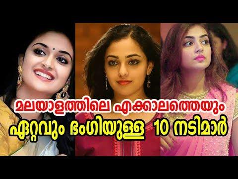 Top 10 Most Beautiful Malayalam Actress All Time | മലയാളത്തിലെ  ഏറ്റവും ഭംഗിയുള്ള  10 നടിമാര്