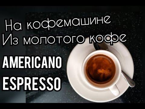 Американо, эспрессо из молотого кофе на кофемашине Philips 3100 CMF.