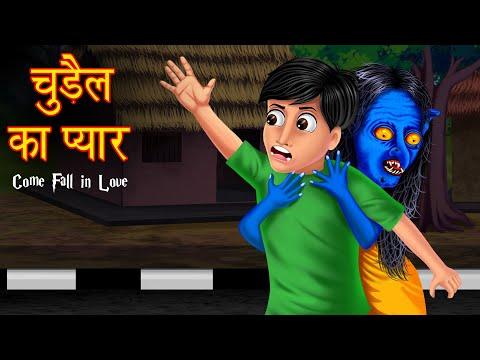 चुड़ैल का प्यार | Come Fall In Love | Ghost Stories | Hindi Kahaniya | Stories In Hindi | Love Story