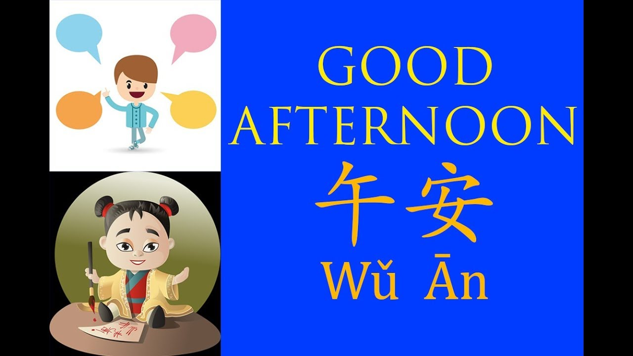 How to pronounce and write good afternoon in Chinese - YouTube
