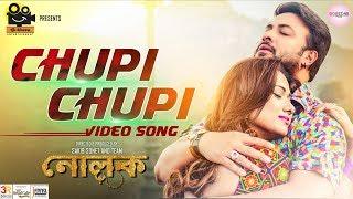 Chupi Chupi Full Video Song  Shakib  Bobby  Adit  Kona  Sakib Sonet  Nolok