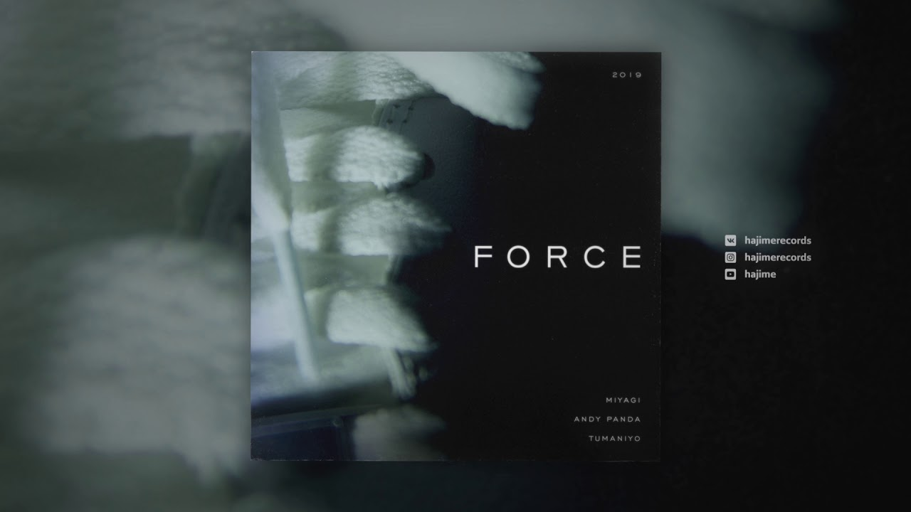 Miyagi & Andy Panda feat. TumaniYO - Force (Official Audio)