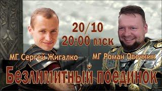 Безлимитный поединок. МГ Сергей Жигалко - МГ Роман Овечкин