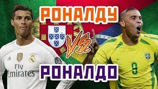 РОНАЛДУ vs РОНАЛДО - Один на один