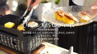 VLOG • 홈레스토랑/ 간단한 홈파티 요리하기/ 임현…