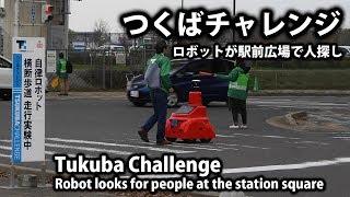 つくばチャレンジ2018(移動カメラ)TsukubaChallenge(Moving cam)