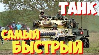 Самый быстрый танк в мире – 80 км в час | Самый быстрый в мире танк(Самый быстрый танк в мире – 80 км в час | Самый быстрый в мире танк *ЕСТЬ ЧТО ДОБАВИТЬ ?* Дополняй недостающей..., 2015-09-30T10:59:16.000Z)