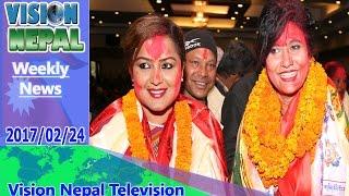 Vision News || Weekly News || 24 February 2017 || Vision Nepal Television ||