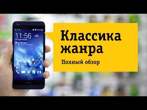 Смартфон HTC Desire 626G Dual - Обзор. Легкодоступный HTC.