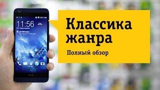 смартфон HTC Desire 626G Dual - Обзор. Легкодоступный HTC