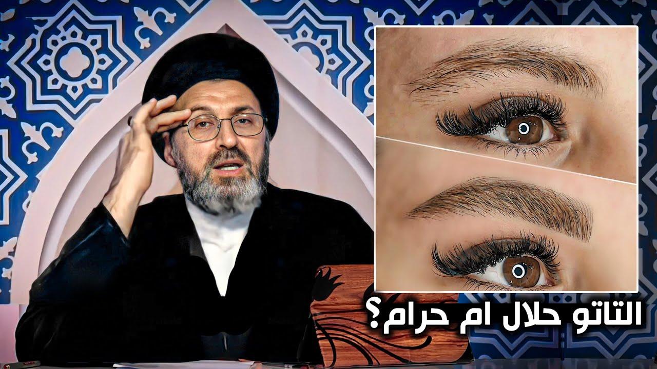 هل حرام وضع التاتو على الحاجب السيد رشيد الحسيني Youtube