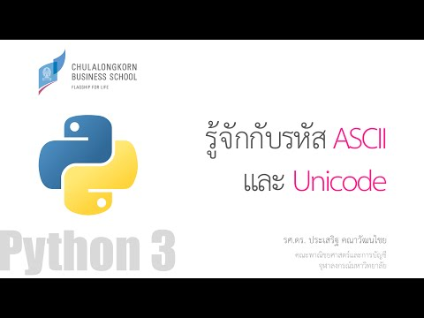 สอนไพธอน Python 3: รู้จักกับรหัส ASCII และ Unicode