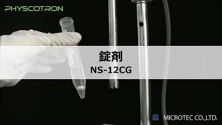錠剤の破砕処理【超高速ホモジナイザー ヒスコトロン】㈱マイクロテック・ニチオン thumbnail