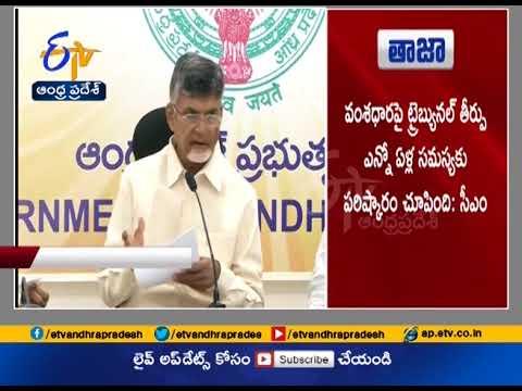 CM Chandrababu Naidu Speaks To Media at Amaravati