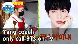 Yang coach only call BTS on TV (Boss in the Mirror) | KBS WORLD TV 210408