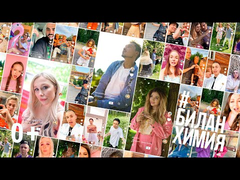 Дима Билан - Химия (Премьера клипа 2020) (0+)
