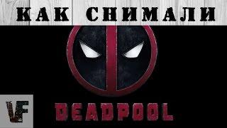 кадры из фильма ДЭДПУЛ | Deadpool [VF]