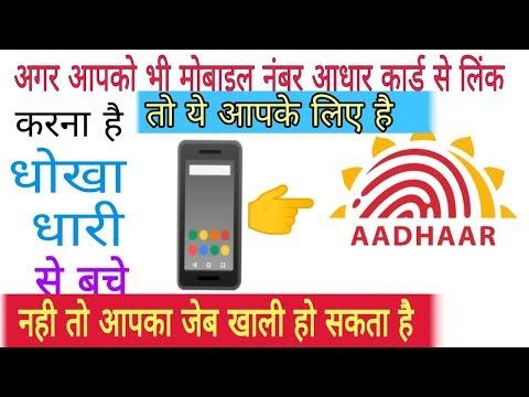 How To Register Mobile Number In Aadhar Card Online | आधार कार्ड में मोबाइल नंबर कैसे रजिस्टर करें