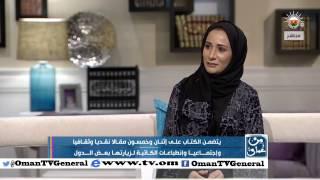 """لقاء مع الكاتبة خولة بنت سلطان الحوسنية حول إصدار """"لا شيء جديد"""""""