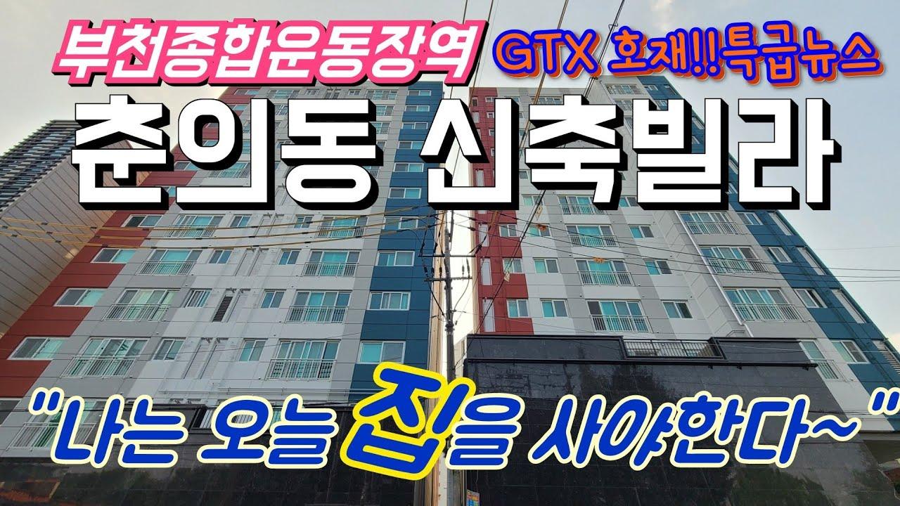 부천 [춘의동신축빌라] 부천종합운동장역 GTX노선 호재 춘의역 초역세권 서울출퇴근쉽다