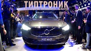 VOLVO ВЕРНУЛСЯ В КАЗАХСТАН 2018 - ТИПТРОНИК