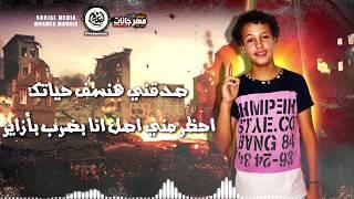 حصريا مهرجان  (انت هلس يالا صينى) غناء مصطفى الليثى توزيع محمود زتونه انتاج نغم برودكشن